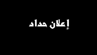 Photo of حداد وطني لمدة 3 أيام