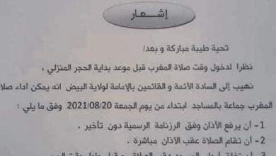 Photo of عودة إقامة صلاة المغرب في مساجد البيض