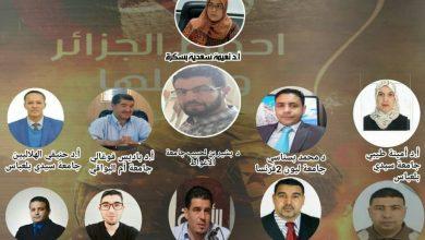 Photo of ندوة دولية افتراضية عن الوحدة الوطنية وخطر التطرف