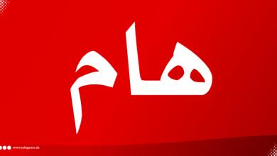 """Photo of الحجر المنزلي من""""23:00″ ليلا إلى غاية """"05:00"""" صباحا"""