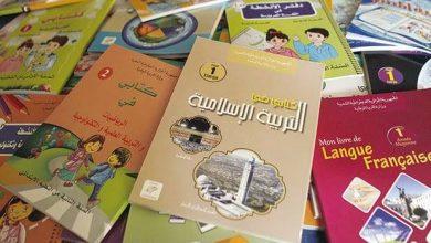 Photo of كتب الأنشطة للسنة الثانية ابتدائي منقوصة من 10دورس